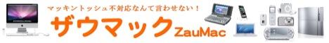 マッキントッシュ活用術!ザウマック - ZauMac -